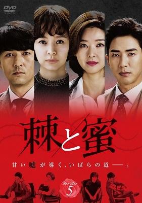 棘<トゲ>と蜜 DVD-BOX5 DVD