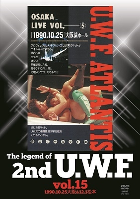 The Legend of 2nd U.W.F. vol.15 1990.10.25大阪&12.1松本 DVD