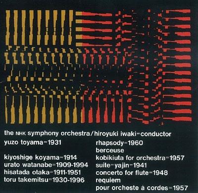 日本の現代音楽の古典<タワーレコード限定>