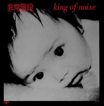 King Of Noise<Clear Vinyl/限定盤>
