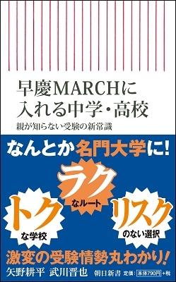 早慶MARCHに入れる中学・高校 親が知らない受験の新常識 Book
