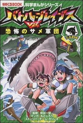 バトル・ブレイブスVS.恐怖のサメ軍団 Book