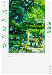新海誠/小説 言の葉の庭[9784041026151]