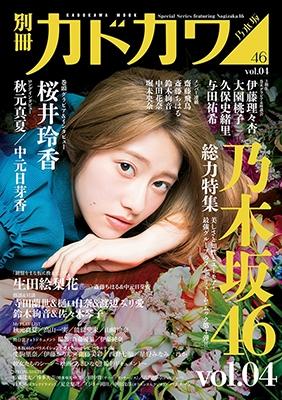 別冊カドカワ 総力特集 乃木坂46 Vol.04[9784048959551]