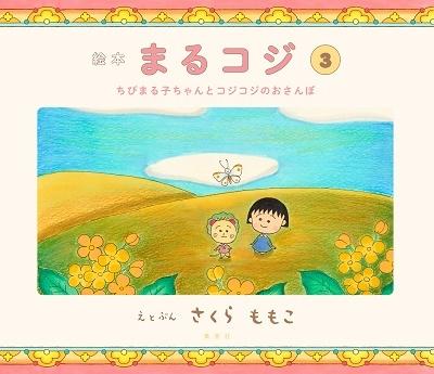 絵本まるコジ 3 ちびまる子ちゃんとコジコジのおさんぽ Book