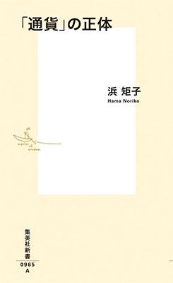「通貨」の正体 Book