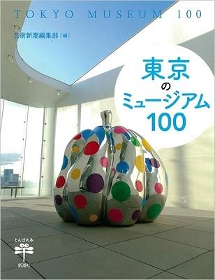 東京のミュージアム100 Book