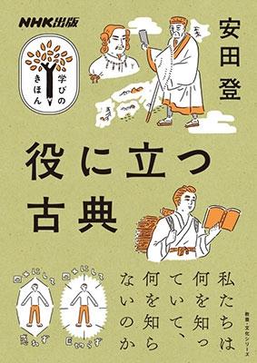 安田登/NHK出版 学びのきほん 役に立つ古典[9784144072451]