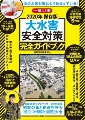 大水害 「安全対策」完全ガイドブック Book