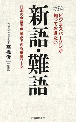 ビジネスパーソンが知っておきたい新語・難語 日本の今後を先読みできる重要ワード Book
