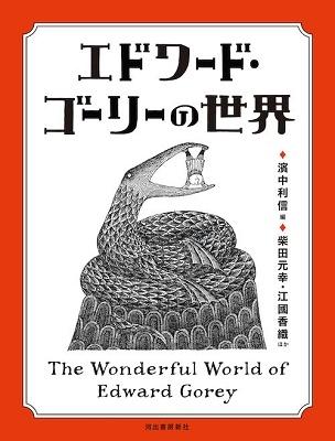 改訂増補新版 エドワード・ゴーリーの世界 Book