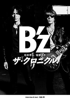 B'z ザ・クロニクル特別限定版(ポストカード付)