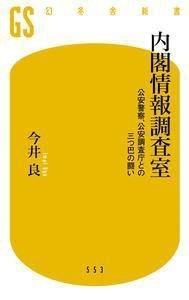 内閣情報調査室 公安警察、公安調査庁との三つ巴の闘い Book