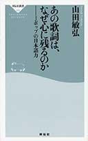 あの歌詞は、なぜ心に残るのか Jポップの日本語力 Book
