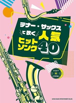 テナー・サックスで吹く人気ヒットソング40(カラオケCD2枚付) [BOOK+2CD][9784401232451]