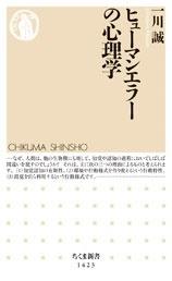 ヒューマンエラーの心理学 Book