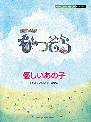 NHK連続テレビ小説「なつぞら」優しいあの子 ピアノ・ソロ ピアノ・ミニ・アルバム 初中級[9784636971651]