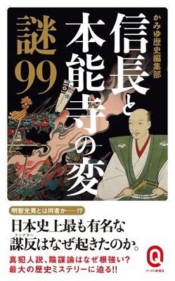 信長と本能寺の変 謎99 Book