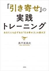 奥平亜美衣/「引き寄せ」の実践トレーニング[9784800287151]