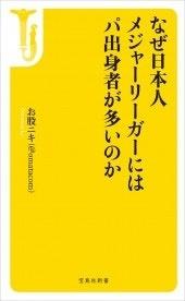 なぜ日本人メジャーリーガーにはパ出身者が多いのか Book