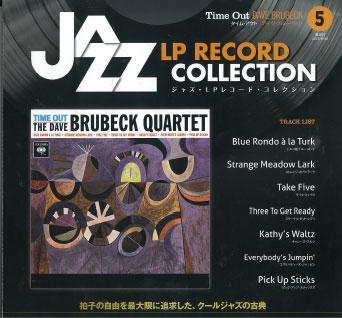 ジャズ・LPレコード・コレクション 5号 [BOOK+LP] [9784813519751]