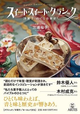 三浦裕子/スイート・スイート・クラシック 洋菓子でめぐる音楽史[9784865592351]