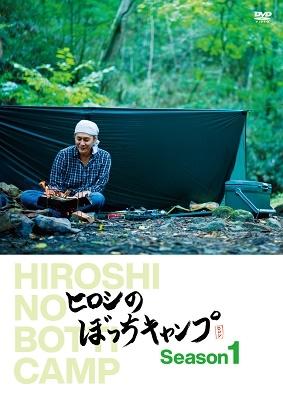 ヒロシ/ヒロシのぼっちキャンプ Season1[TCED-5527]