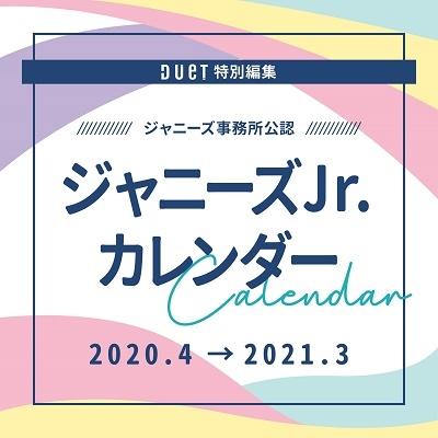 ジャニーズJr.カレンダー 2020.4-2021.3 (ジャニーズ事務所公認) Calendar