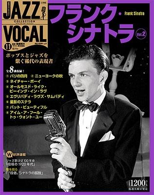 ジャズ・ヴォーカル・コレクション 11巻 フランク・シナトラ Vol.2 2016年10月4日号 [MAGAZINE+CD][32041-10]