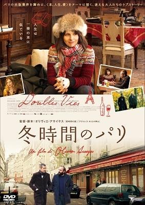 冬時間のパリ DVD