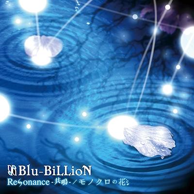 Blu-BiLLioN/Resonance-共鳴-/モノクロの花 [CD+DVD]<初回盤A>[RSCD-175]