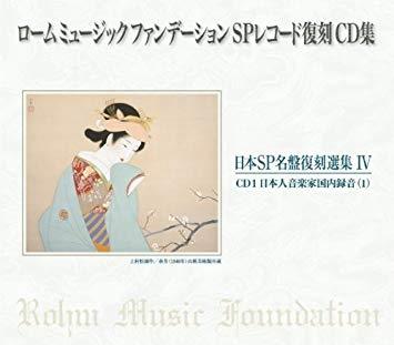 日本SP名盤復刻選集 IV (英語版); ローム・ミュージック・ファンデーション[ANOC6144A]