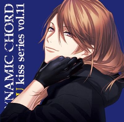 斉藤壮馬/DYNAMIC CHORD love U kiss series vol.11 〜榛名宗太郎〜[HO-0320]