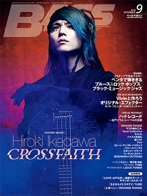 BASS MAGAZINE 2018年9月号