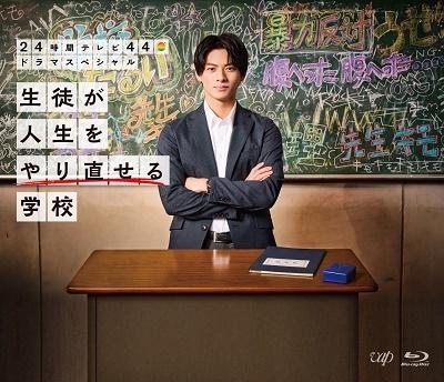 24時間テレビ44ドラマスペシャル 生徒が人生をやり直せる学校