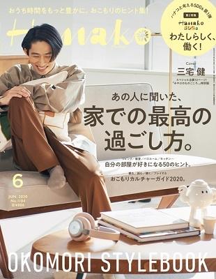 Hanako 2020年6月号 Magazine
