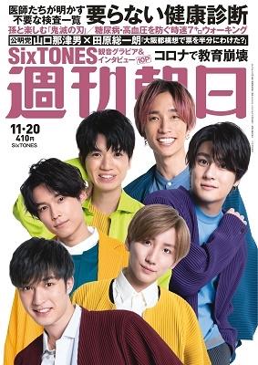 週刊朝日 2020年11月20日号<表紙: SixTONES>[20083-11]