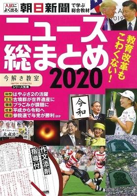 「今解き教室」シリーズ別冊 ニュース総まとめ2020 Book