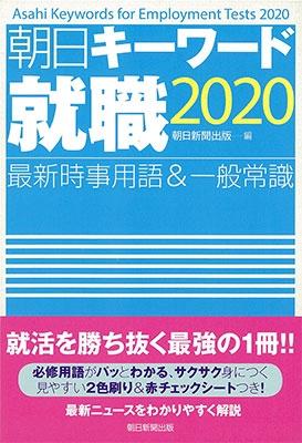 朝日キーワード就職2020 最新時事用語&一般常識 Book