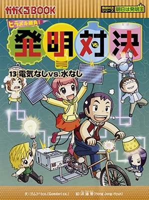ヒラメキ勝負! 発明対決13 Book