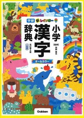 新レインボー小学漢字辞典 改訂第6版 小型版(オールカラー) Book