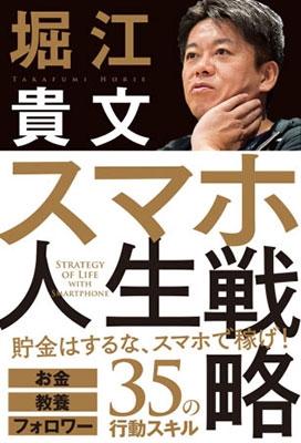 スマホ人生戦略 Book
