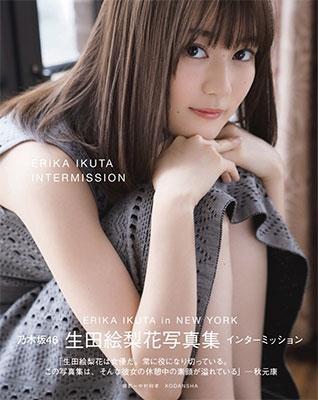 生田絵梨花写真集『インターミッション』 Book