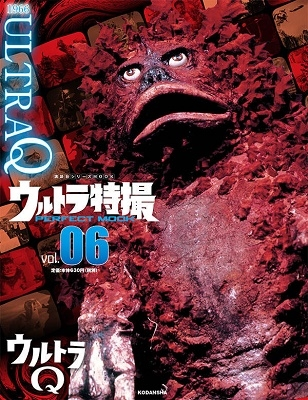 ウルトラ特撮 PERFECT MOOK vol.06 ウルトラQ Mook