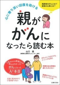 親ががんになったら読む本 Book