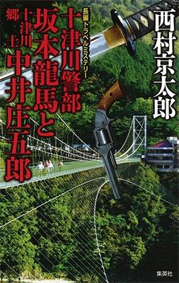 十津川警部 坂本龍馬と十津川郷士中井庄五郎 Book
