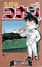 名探偵コナン 15 COMIC