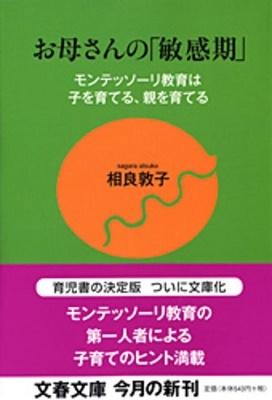 モンテッソーリ教育は子を育てる、親を育てる お母さんの「敏感期」 Book