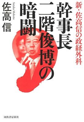 幹事長 二階俊博の暗闘 新・佐高信の政経外科 Book