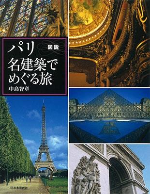 図説 パリ 名建築でめぐる旅 Book